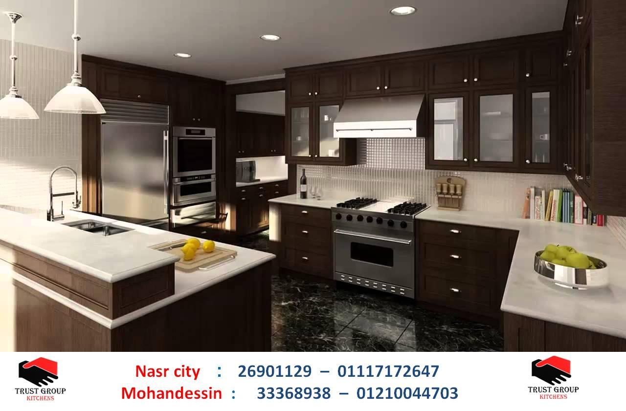 احدث مطابخ خشب – مطابخ مودرن ( شراء مطبخ ليس بالأمر السهل  , تراست  يمكننها مساعدتك ). 959024460