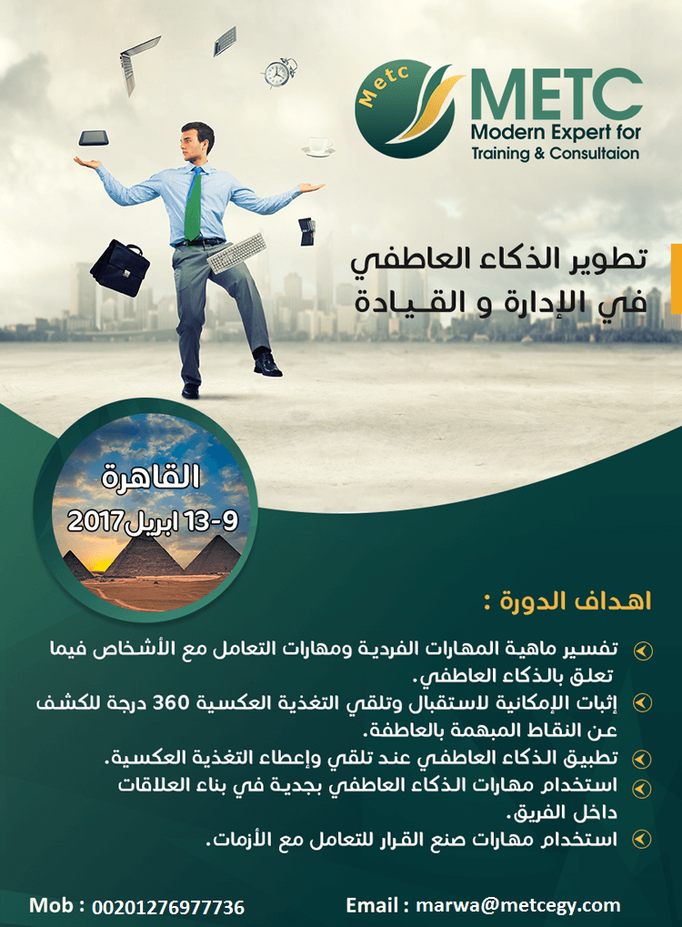 دورة تطوير الذكاء العاطفي في الادارة والقيادة Emotional Intelligence in Management and Leadership 594399215