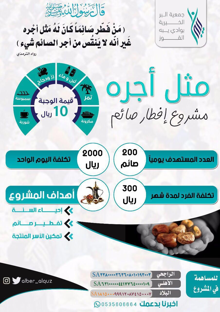 مشروع افطار الصائم في رمضان 997178543