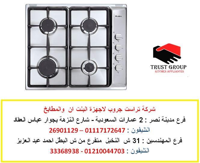 مسطحات كهرباء – مسطح غاز البا  ( للاتصال 0120044703 ) 687986965