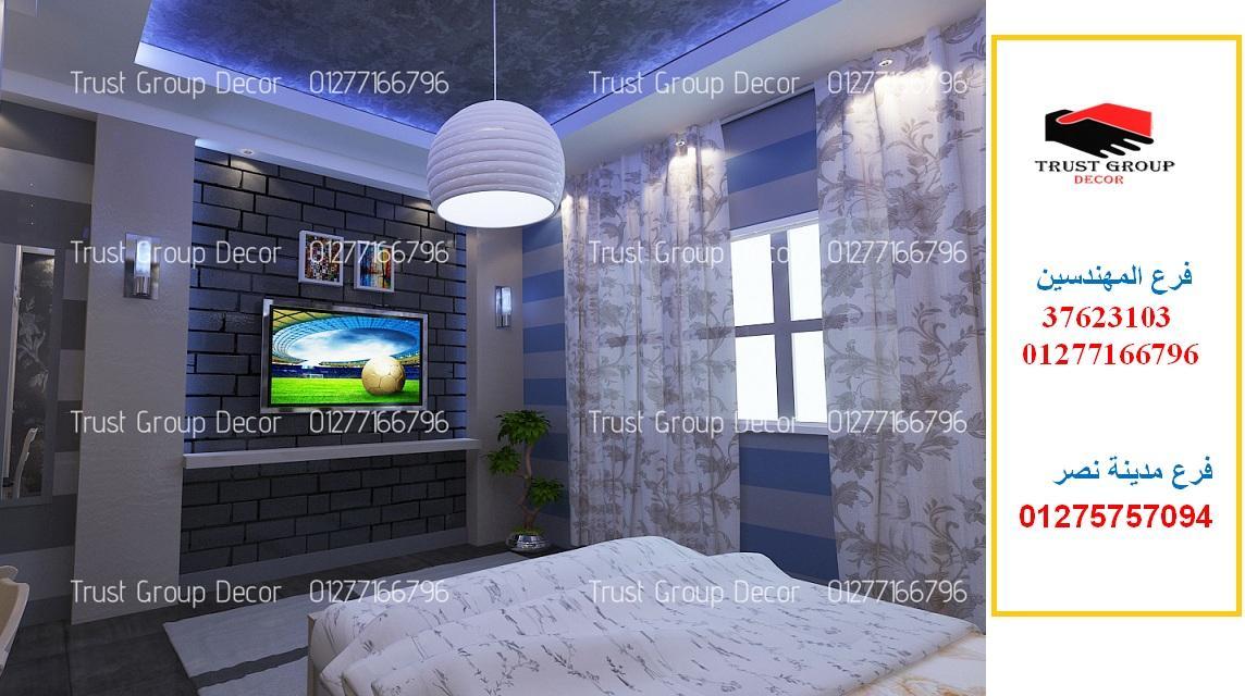 اسعار  متر التشطيب – شركة ديكورات  ( للاتصال 01275757094 ) 336984382