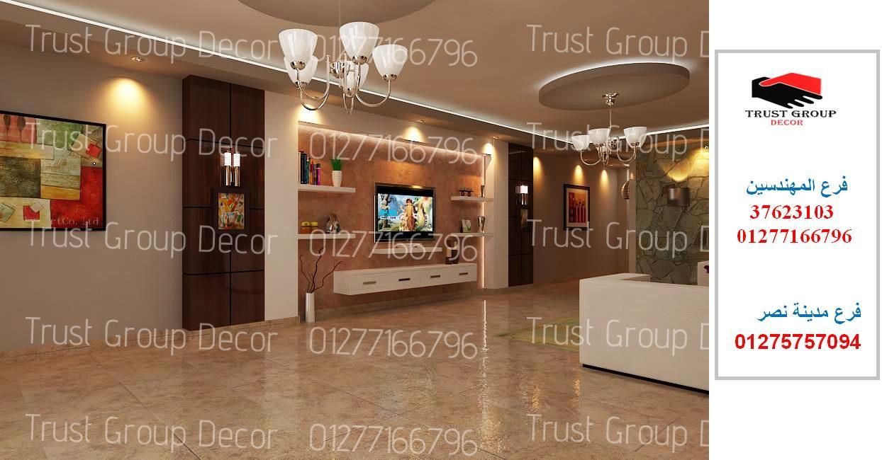 اسعار  متر التشطيب – شركة ديكورات  ( للاتصال 01275757094 ) 807054840