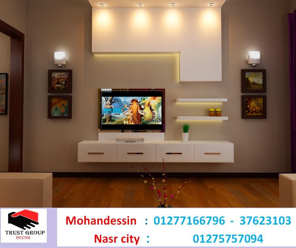 شركة تصميم ديكورات  – تشطيبات شقق ( للاتصال 01277166796 )  131609007