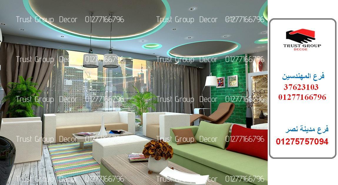 شركة ديكورات مصر – شركة تشطيب مصر ( للاتصال   01277166796 ) 845844384