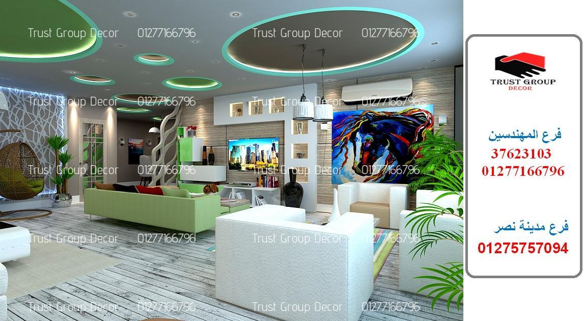 شركة ديكورات مصر – شركة تشطيب مصر ( للاتصال   01277166796 ) 893391167
