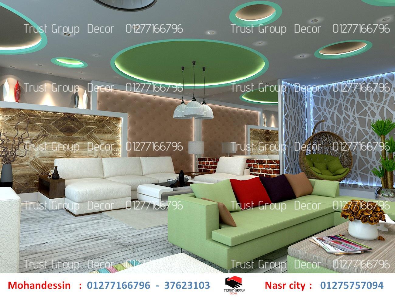 شركة تشطيبات مصرية -  ديكورات تشطيب كهرباء   ( للاتصال  01277166796 ) 409456918