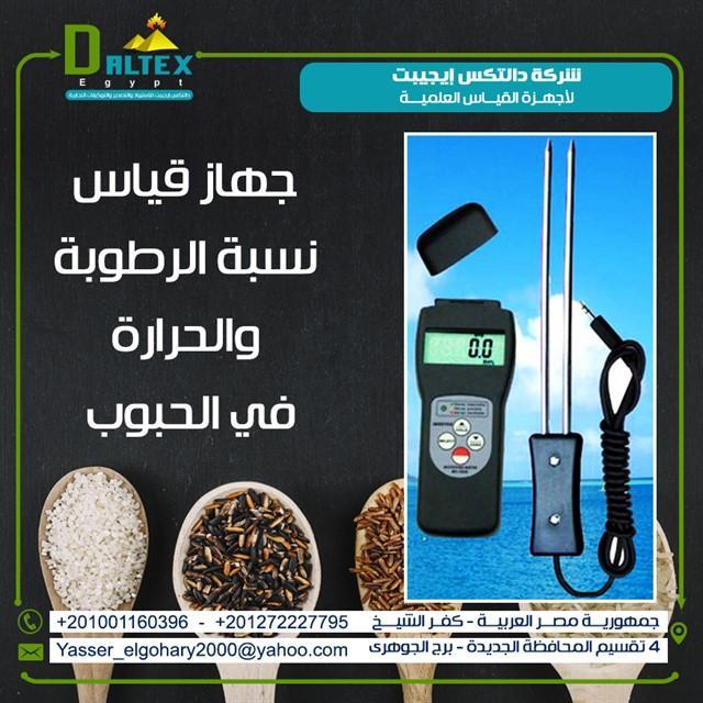 جهاز قياس درجة الحرارة والرطوبة في الحبوب من شركة دالتكس ايجيبت 371344467