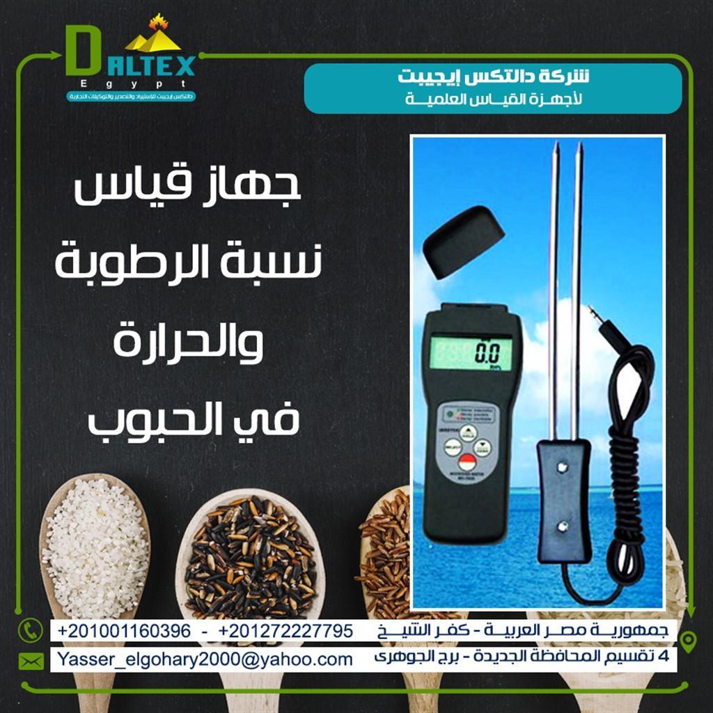 جهاز قياس درجة الحرارة والرطوبة في الحبوب من شركة دالتكس ايجيبت 761194488