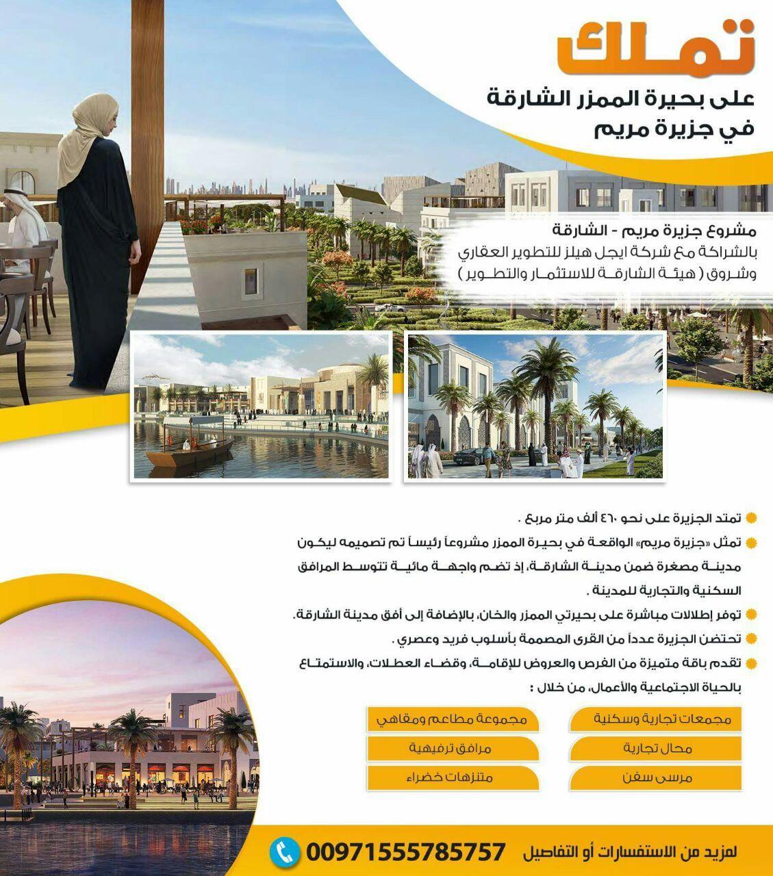 مشروع جزيرة مريم - الشارقة 880939963
