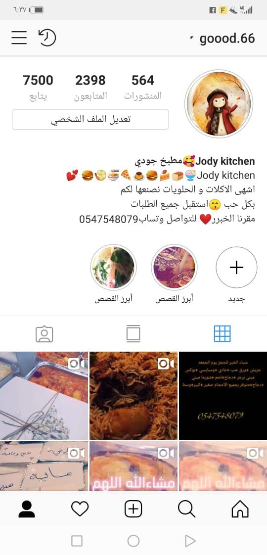 مطبخ جودي Jody kitchen طبخ اشهى الاكلات و الحلويات طبخ +منزلي+طبخ +حلا+ مفرزنات 0547548079 429445961