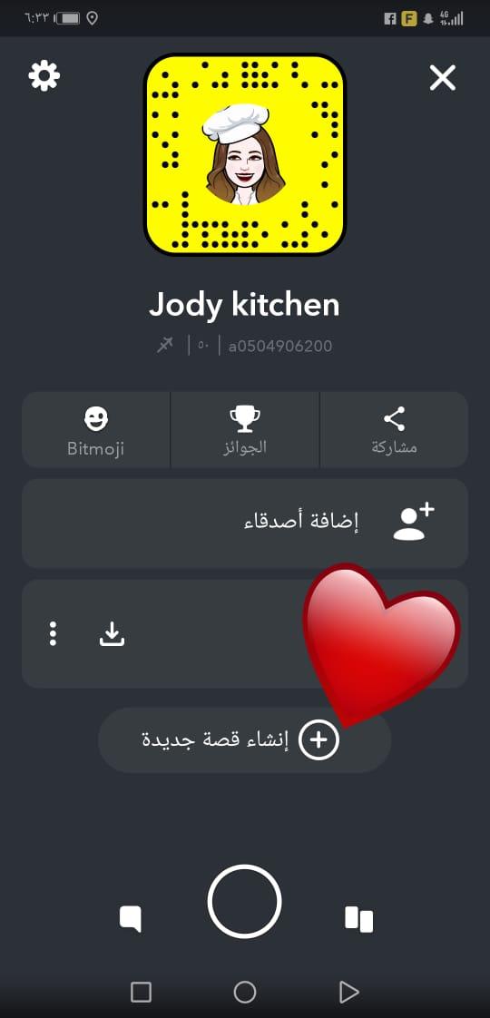 مطبخ جودي Jody kitchen طبخ اشهى الاكلات و الحلويات طبخ +منزلي+طبخ +حلا+ مفرزنات 0547548079 882956890
