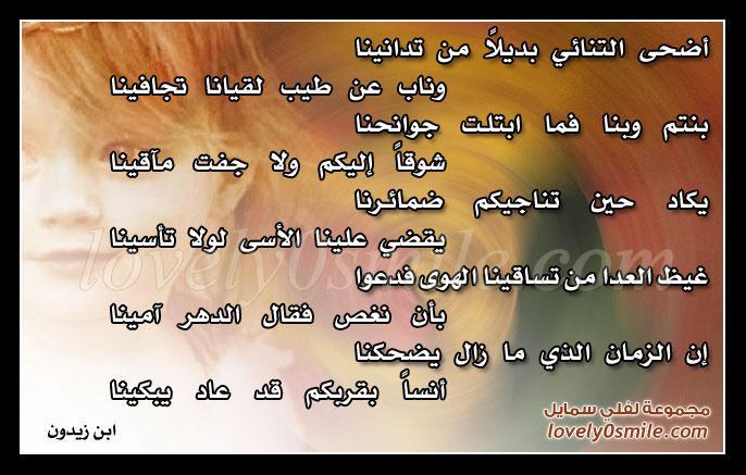 شاعر وابيات شعر - صفحة 2 611026946