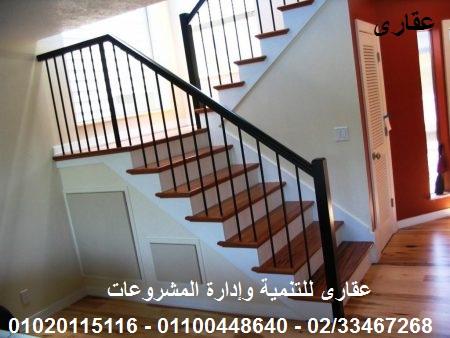 شركات التشطيب فى مصر ( شركه عقاري للتنميه واداره المشروعات ) 265385894