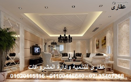 شركات تصميم وديكور (شركه عقاري للتنميه واداره المشروعات 01100448640)  801593377