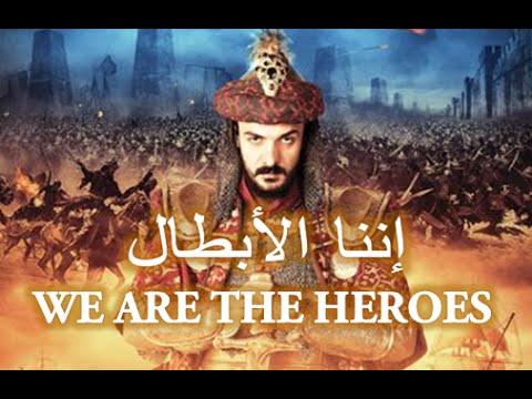 إننا الأبطال لا نحنى الرؤوس mp3 غرباء قروب 842777075