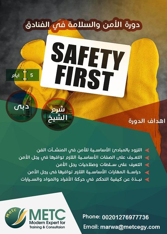 دورة الأمن والسلامة في الفنادق Security and safety in hotels 346569708