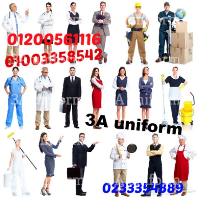 شركات يونيفورم فى مصر_يونيفورم لجميع التخصصات01200 932496381