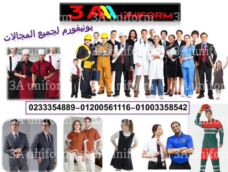 شركات يونيفورم فى مصر_يونيفورم لجميع التخصصات01200 986601922