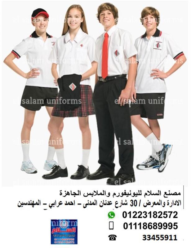 شركات يونيفورم مدارس (شركة السلام لليونيفورم  01118689995 ) 194221892