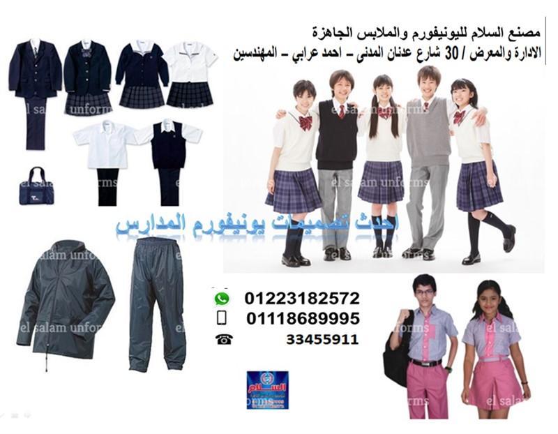 شركات يونيفورم مدارس (شركة السلام لليونيفورم  01118689995 ) 282288635