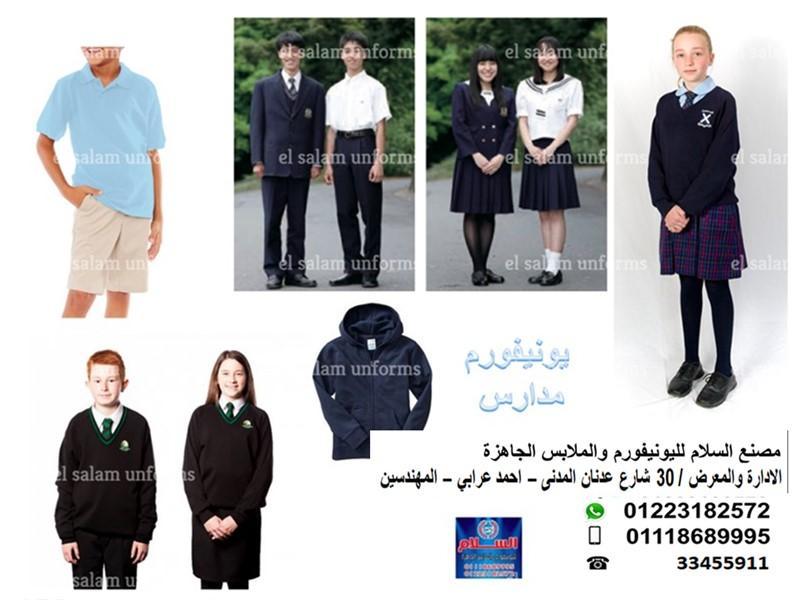 شركات يونيفورم مدارس (شركة السلام لليونيفورم  01118689995 ) 336733184