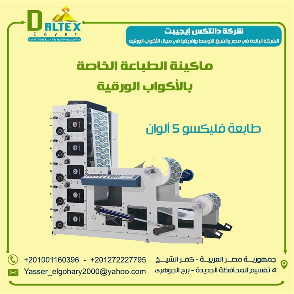 ماكينة الطباعة الفلكسو للأكواب الورقية 639548579