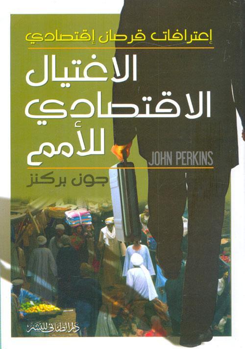 كتاب الاغتيال الاقتصادى للأمم مذكرات قرصان إقتصادي دولي 758688257