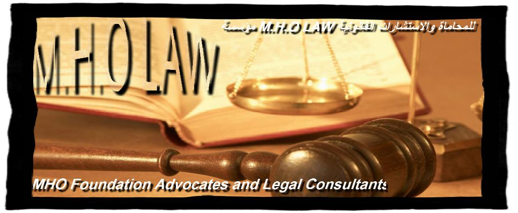 مؤسسة M.H.O  المستشار القانونى / محمد حمدى الأورفلى للمحاماة والاستشارات القانونية