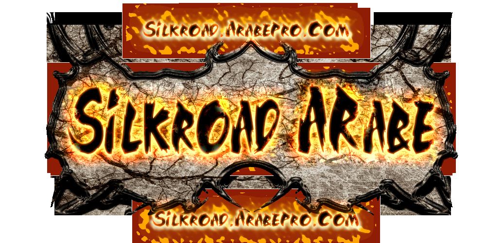 منتديات Silkroad Arabe- افضل منتدى تطويرى للالعاب الأون لاين-سيلك رود 328019908