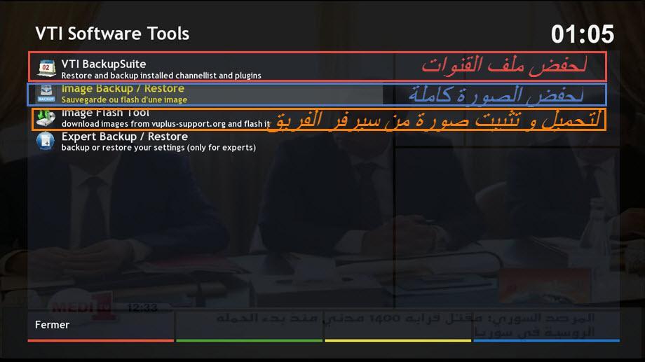 شرح تشغيل جهاز vuplus 160655149