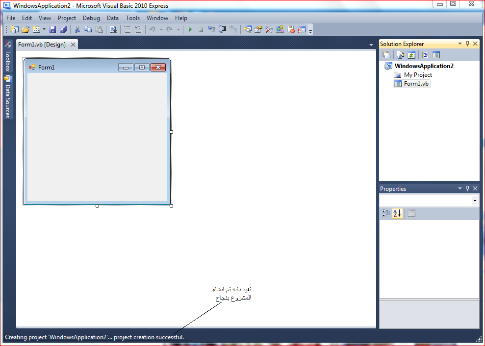 الدرس الثالث : انشاء مشروعك الاول 120021378
