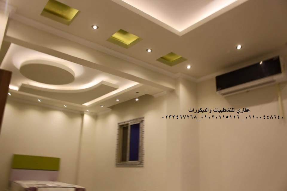 شركات ديكور في مصر (شركه عقاري للتنميه واداره المشروعات  )    799961706