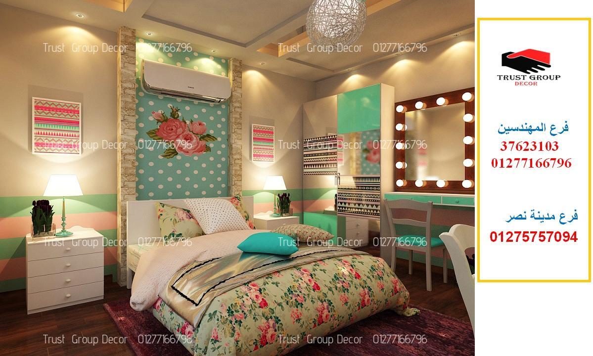 شركة ديكور مصر – شركة تشطيب مصر  ( للاتصال 01277166796 )  722949108