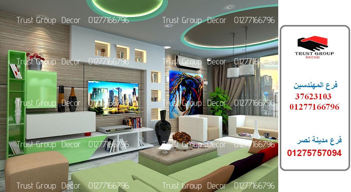 شركة تشطيب وديكور فى القاهرة  - شركة ديكور ( للاتصال  01277166796 )    784254703