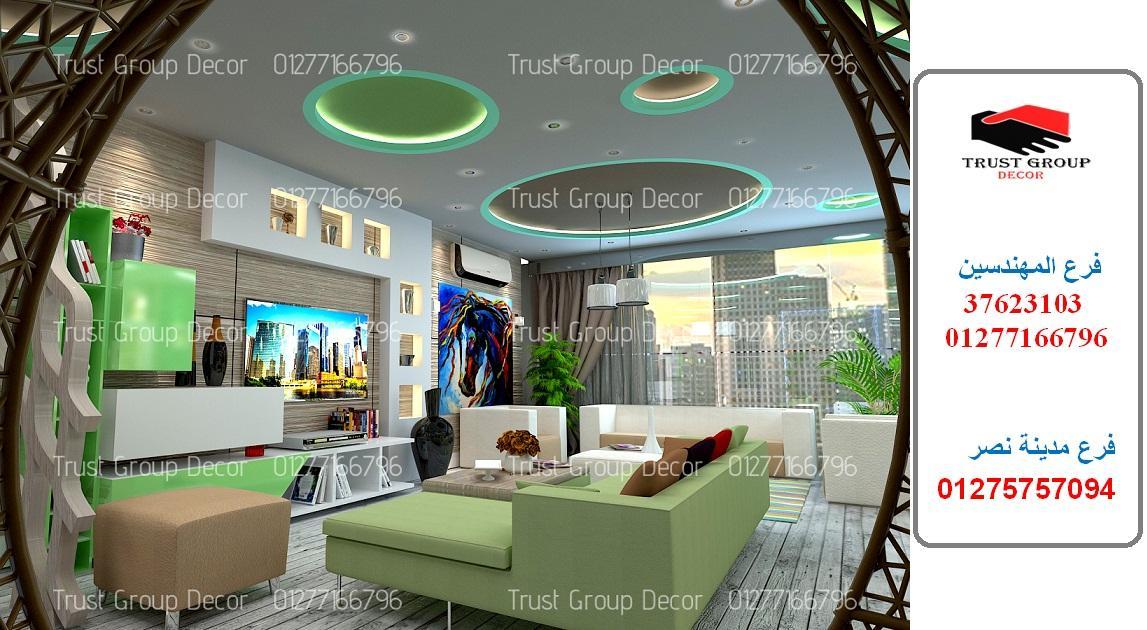 شركة تشطيب وديكور فى القاهرة  - شركة ديكور ( للاتصال  01277166796 )    902542348