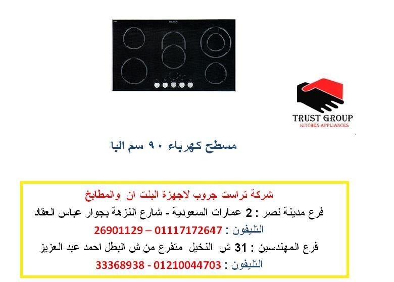 مسطح 90 سم  - مسطح كهرباء  البا  (   للاتصال   01210044703)  443965809