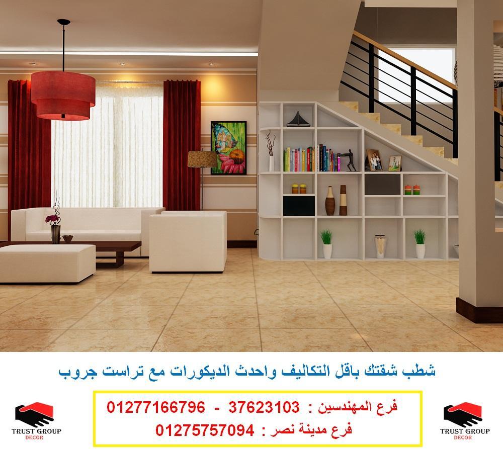 تشطيب شقة بالصور  – ديكورات شقق بالصور ( للاتصال  01277166796 ) 633912124
