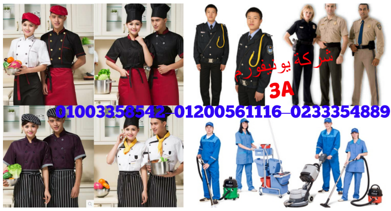 01200561116مصنع يونيفورم فنادق,امن,مستشفيات,مطاعمUniforms Company in Egypt 379480597
