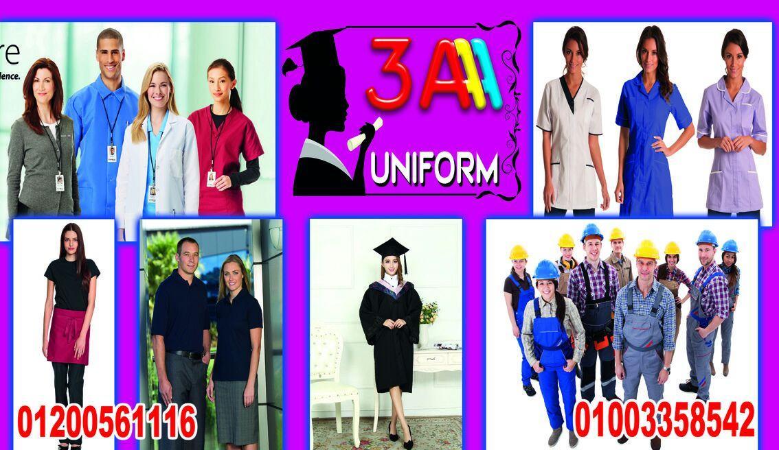 01200561116مصنع يونيفورم فنادق,امن,مستشفيات,مطاعمUniforms Company in Egypt 392126771