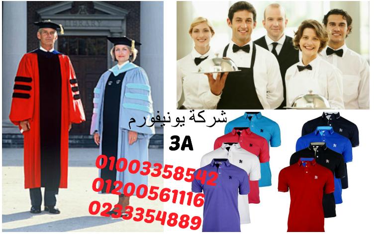 01200561116مصنع يونيفورم فنادق,امن,مستشفيات,مطاعمUniforms Company in Egypt 489110472