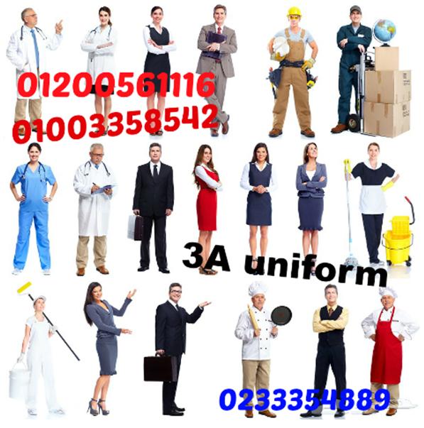 3Aشركة يونيفورم لتصنيع جميع انواع الزي الموحد01003358542 660379623
