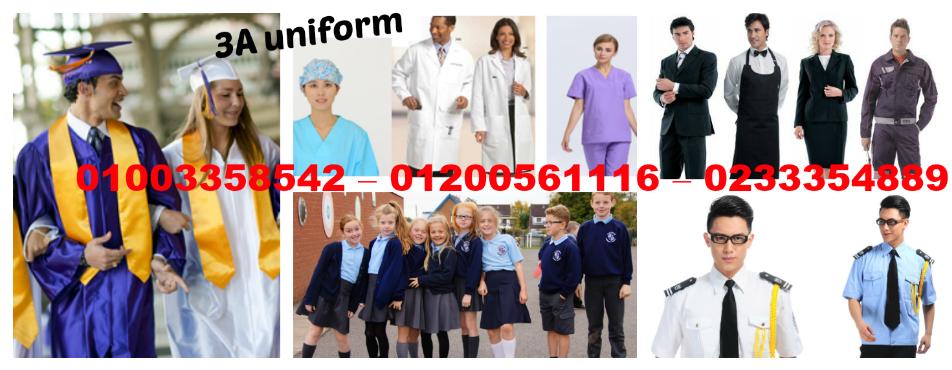 01200561116مصنع يونيفورم فنادق,امن,مستشفيات,مطاعمUniforms Company in Egypt 727867433
