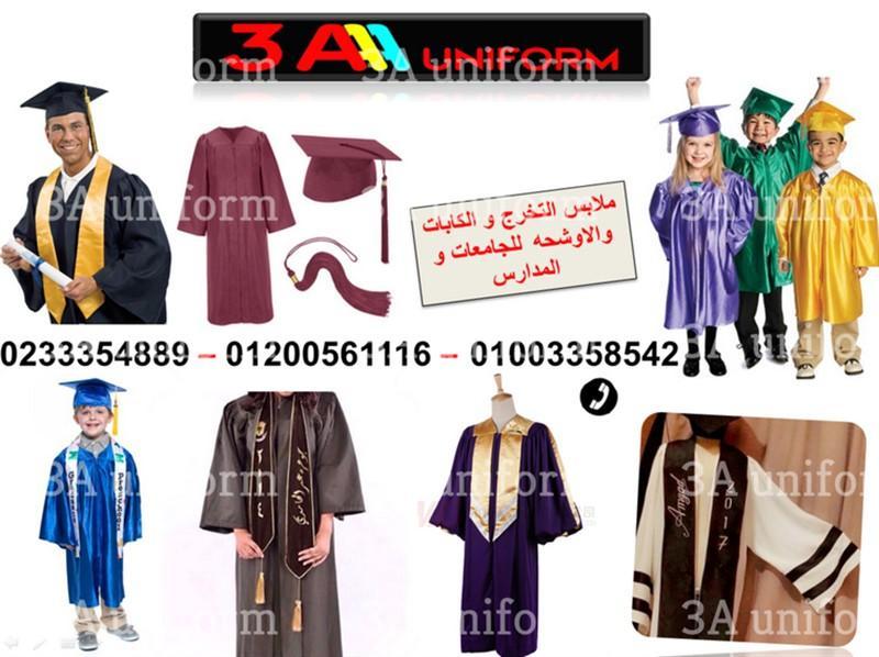 ثوب التخرج للجامعات و المدارس01003358542–012005611 257209313