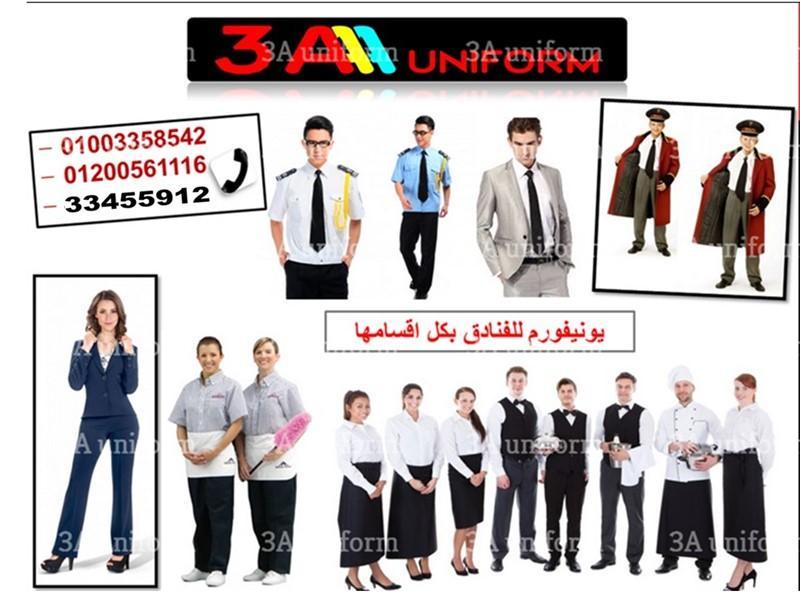شركة تصنيع يونيفورم فنادق01003358542–01200561116–0233455912 370203728