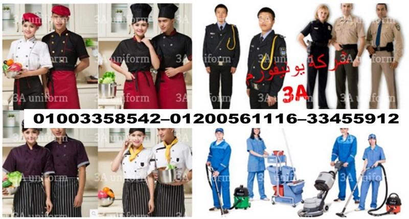 شركة تصنيع يونيفورم فنادق01003358542–01200561116–0233455912 410412265