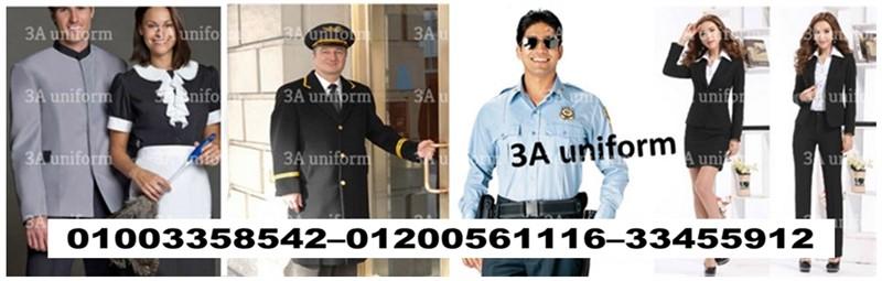 شركة تصنيع يونيفورم فنادق01003358542–01200561116–0233455912 775793484