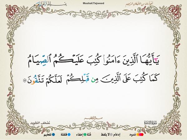 الآية 183 من سورة البقرة الكريمة المباركة 878306882
