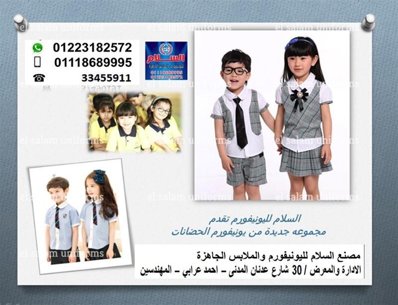 ملابس الروضه للبنات (شركة السلام لليونيفورم 01223182572 )  367783631