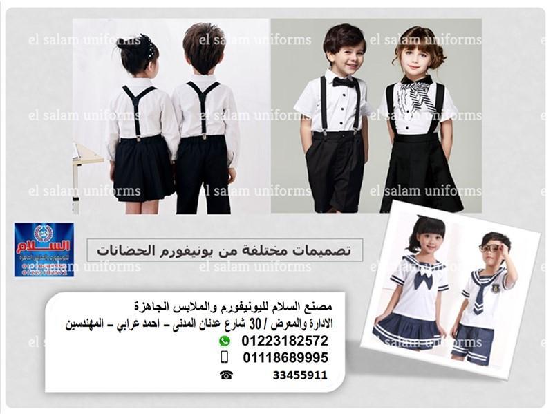 ملابس الروضه للبنات (شركة السلام لليونيفورم 01223182572 )  858744923