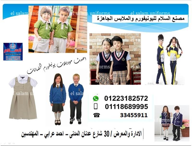 ملابس الروضه للبنات (شركة السلام لليونيفورم 01223182572 )  977159086